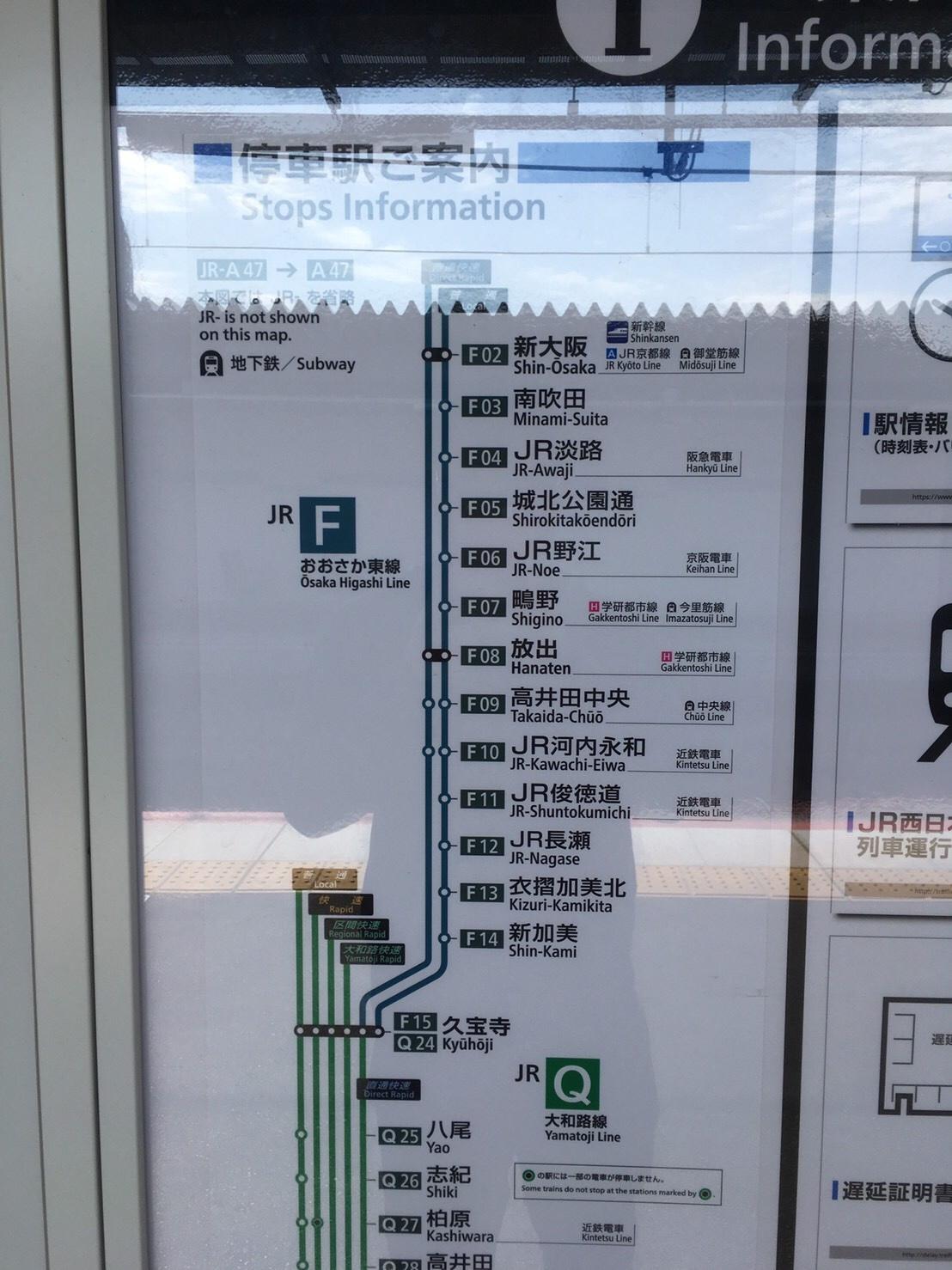 東大阪〜新大阪まで開通