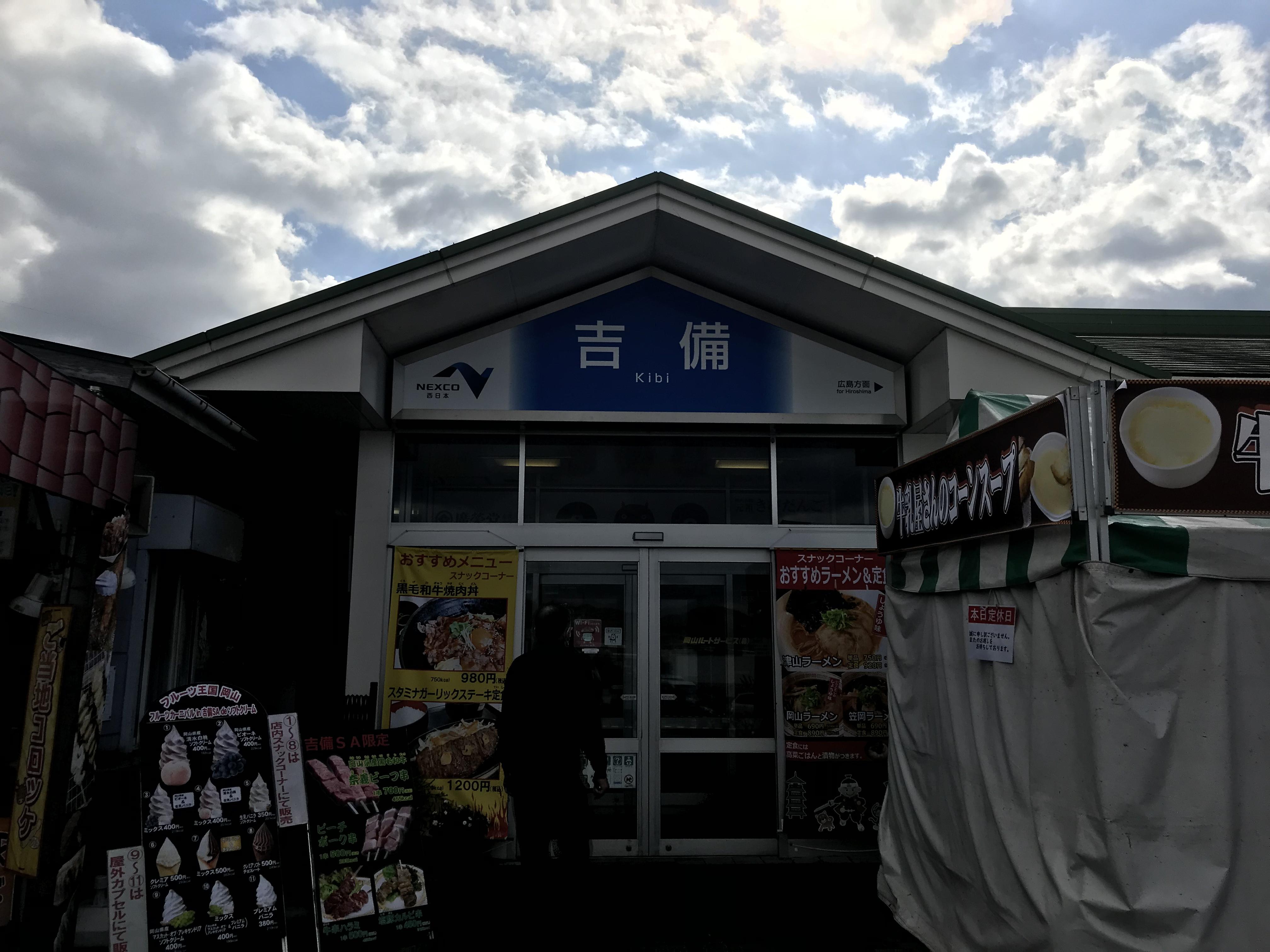東大阪市から移動